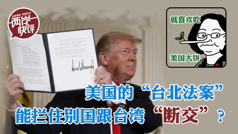 """特朗普簽署""""臺北法案"""",臺媒:表面惠臺實則害臺"""