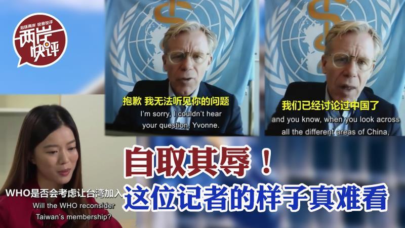 自取其辱!拿臺灣問題碰瓷世衛組織,這位記者的樣子真難看圖片