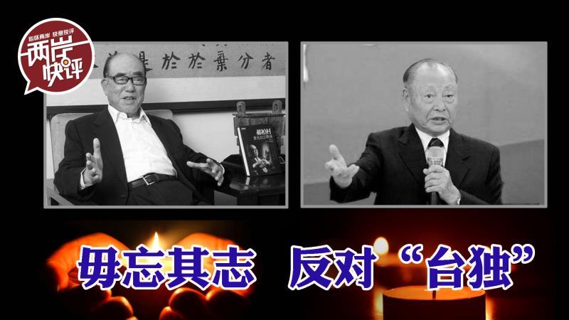 """""""反独大将""""郝柏村、王文燮先后辞世 最好的纪念是毋忘其志"""