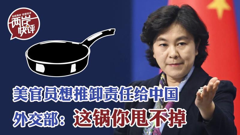 """美官員稱要跟中國""""清算""""?華春瑩強勢回應!這鍋你甩不掉!圖片"""