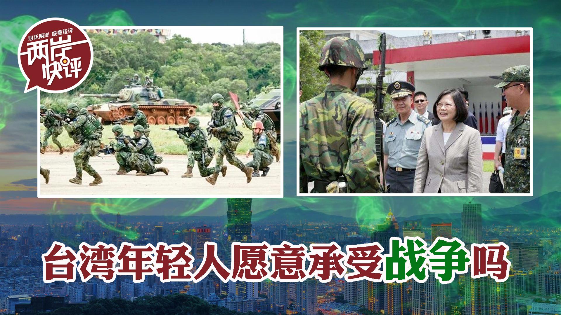 台湾年轻人,准备好上战场了吗?