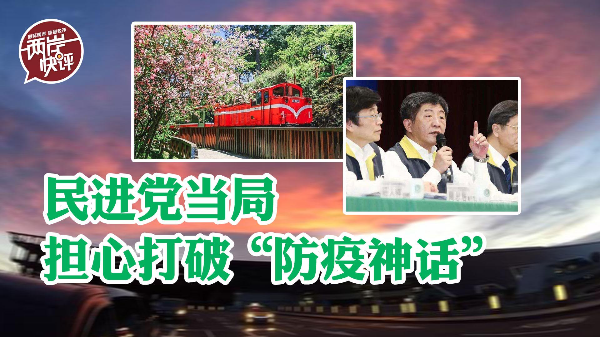 """民进党当局""""马后炮""""频出,防疫神话迟早破灭图片"""