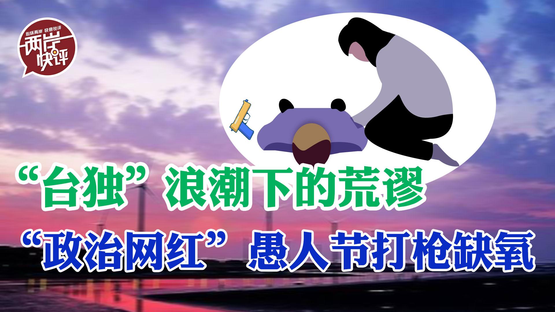"""""""台独""""浪潮下的荒谬:邀香港人来台当兵的""""立委""""愚人节打枪缺氧了图片"""
