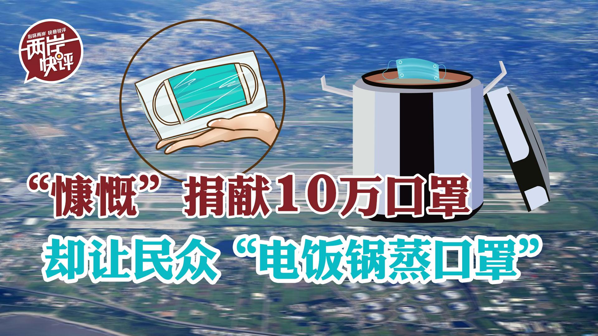 """台当局每周""""上贡""""美国10万口罩,却教民众拿电饭锅干蒸口罩重复用!图片"""
