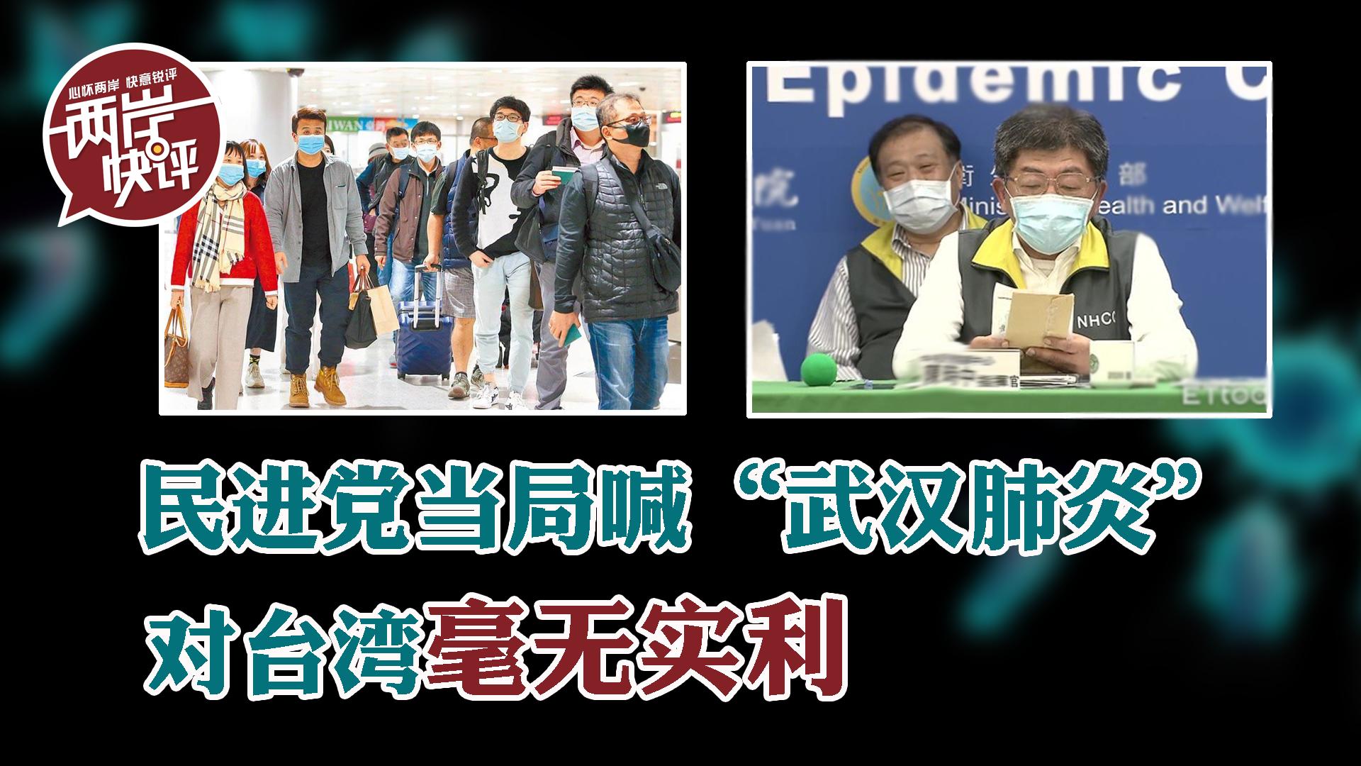 """台当局喊""""武汉肺炎""""只是自己爽,对台湾毫无实利图片"""