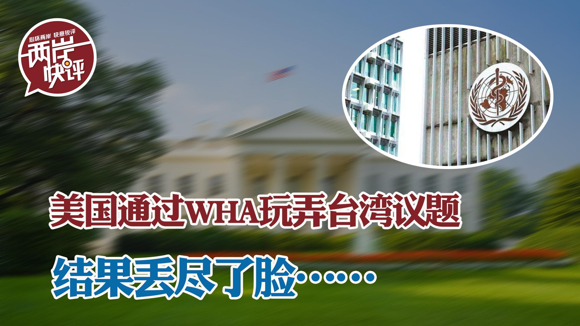 """美国费尽心机通过世卫大会玩弄""""台湾""""议题,结果丢尽了脸图片"""