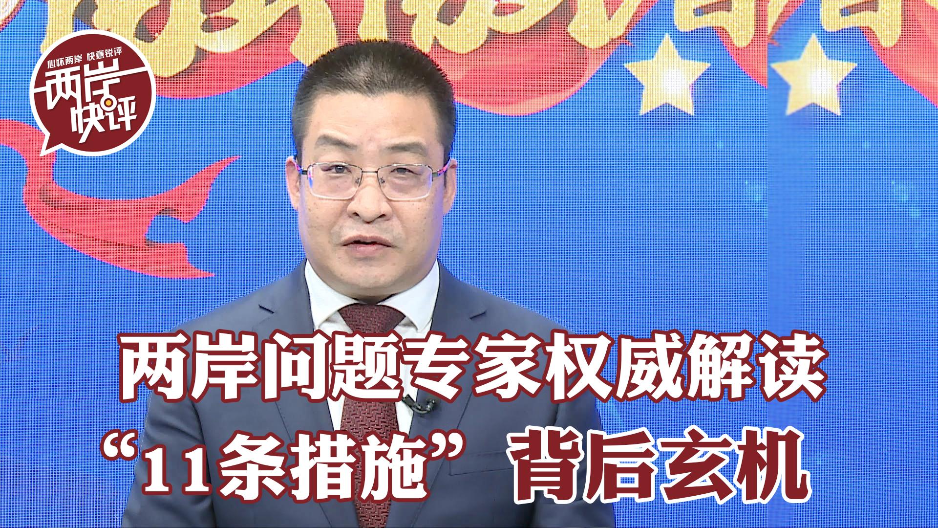 """【融融看两会】网友恨""""台独""""恨得牙痒痒,为何再推""""11条""""?图片"""
