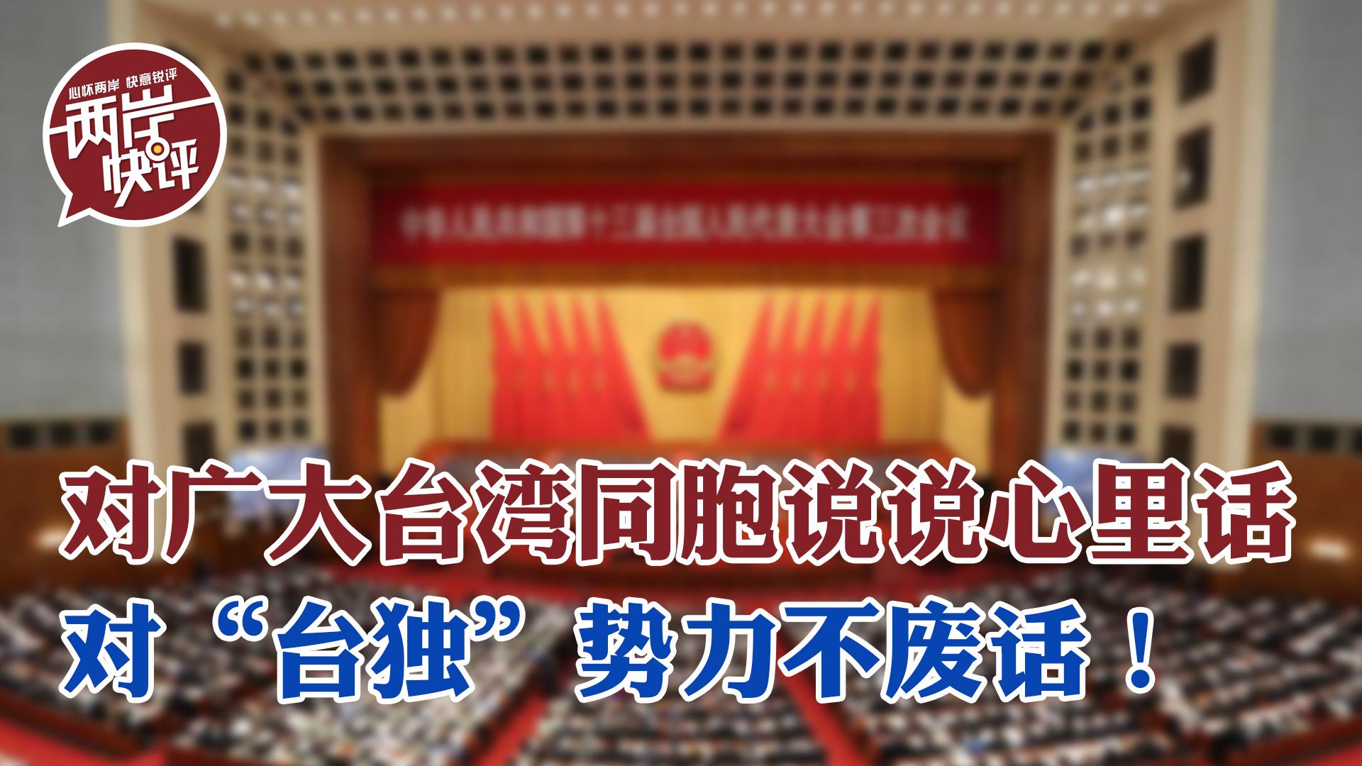 """【融融看两会】今年政府工作报告为何没提""""九二共识""""""""和平统一""""?图片"""