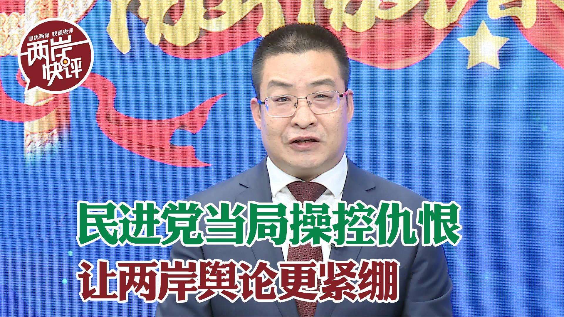 """【融融看两会】疫情让岛内更""""民粹""""?专家:民进党操控仇恨,让两岸舆论更紧绷图片"""