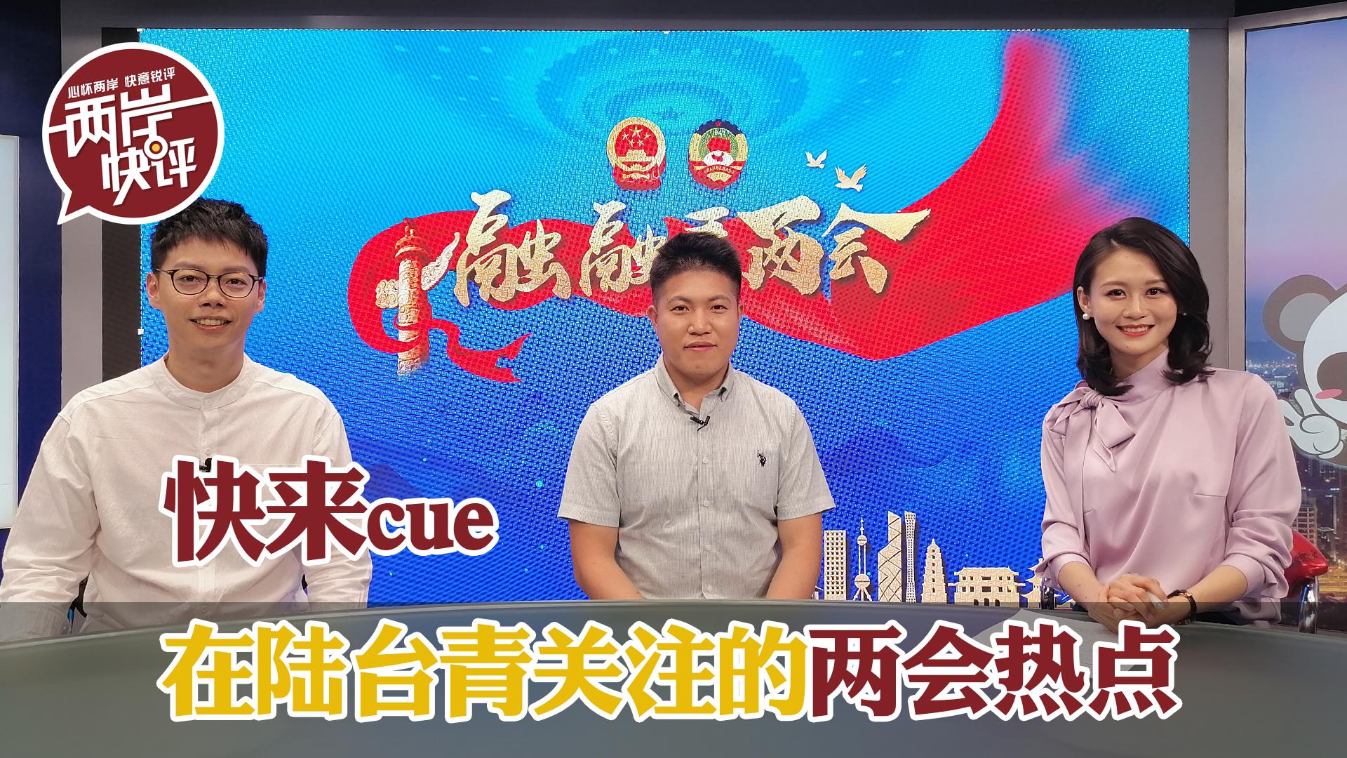 """【融融看两会】""""文成公主""""V.S""""IT男"""" 在陆台青最关注的两会热点快来cue图片"""