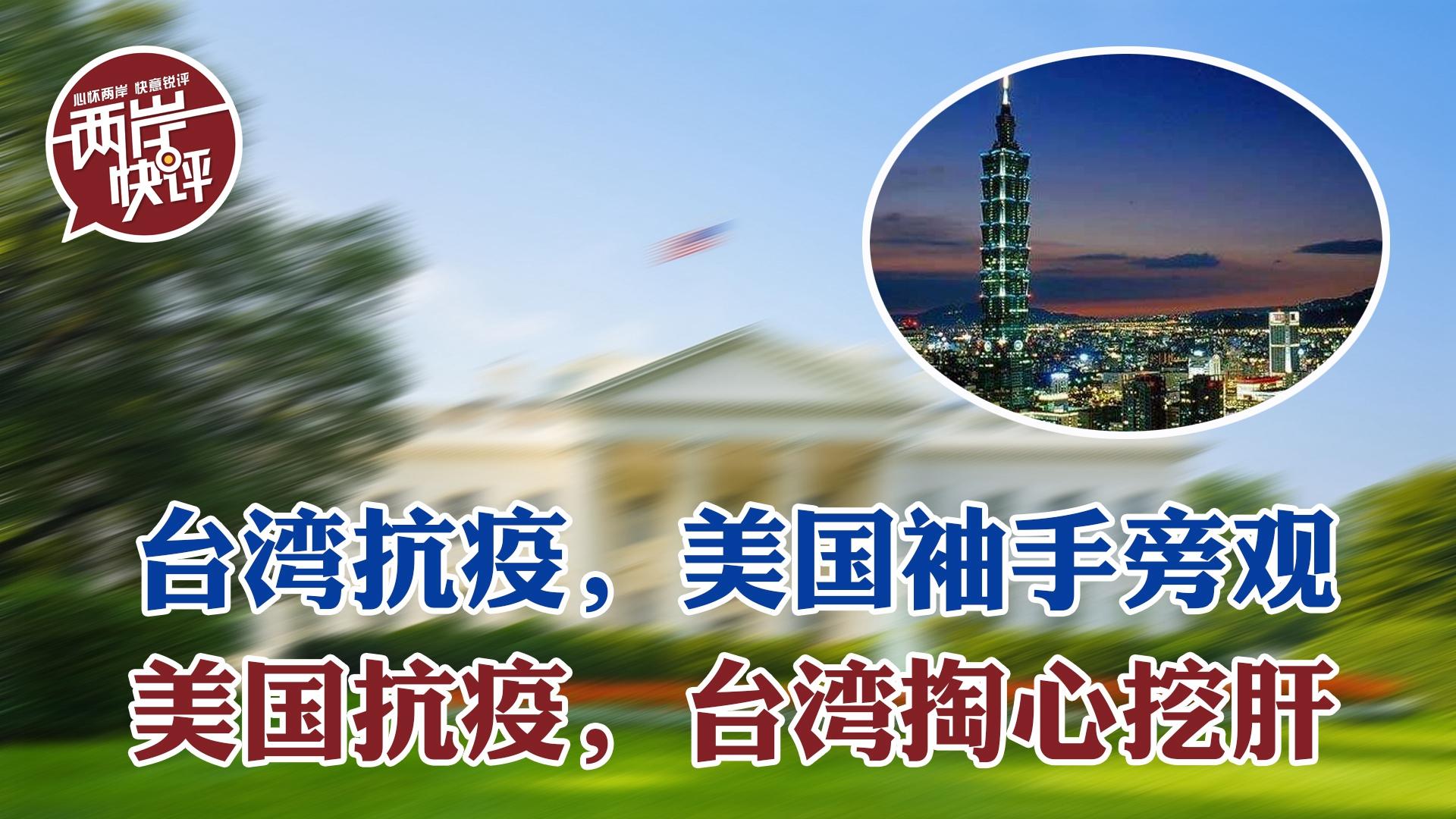 台湾抗疫,美国袖手旁观;美国抗疫,台湾掏心挖肝