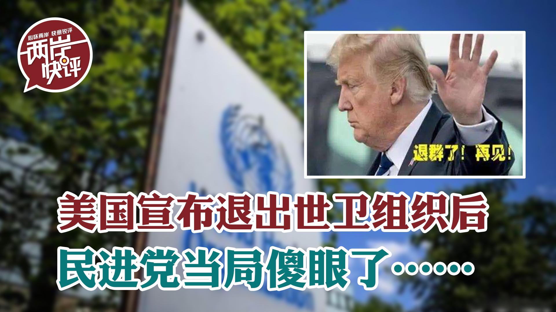 美國宣布退出世衛組織后,臺灣民進黨當局傻眼了圖片