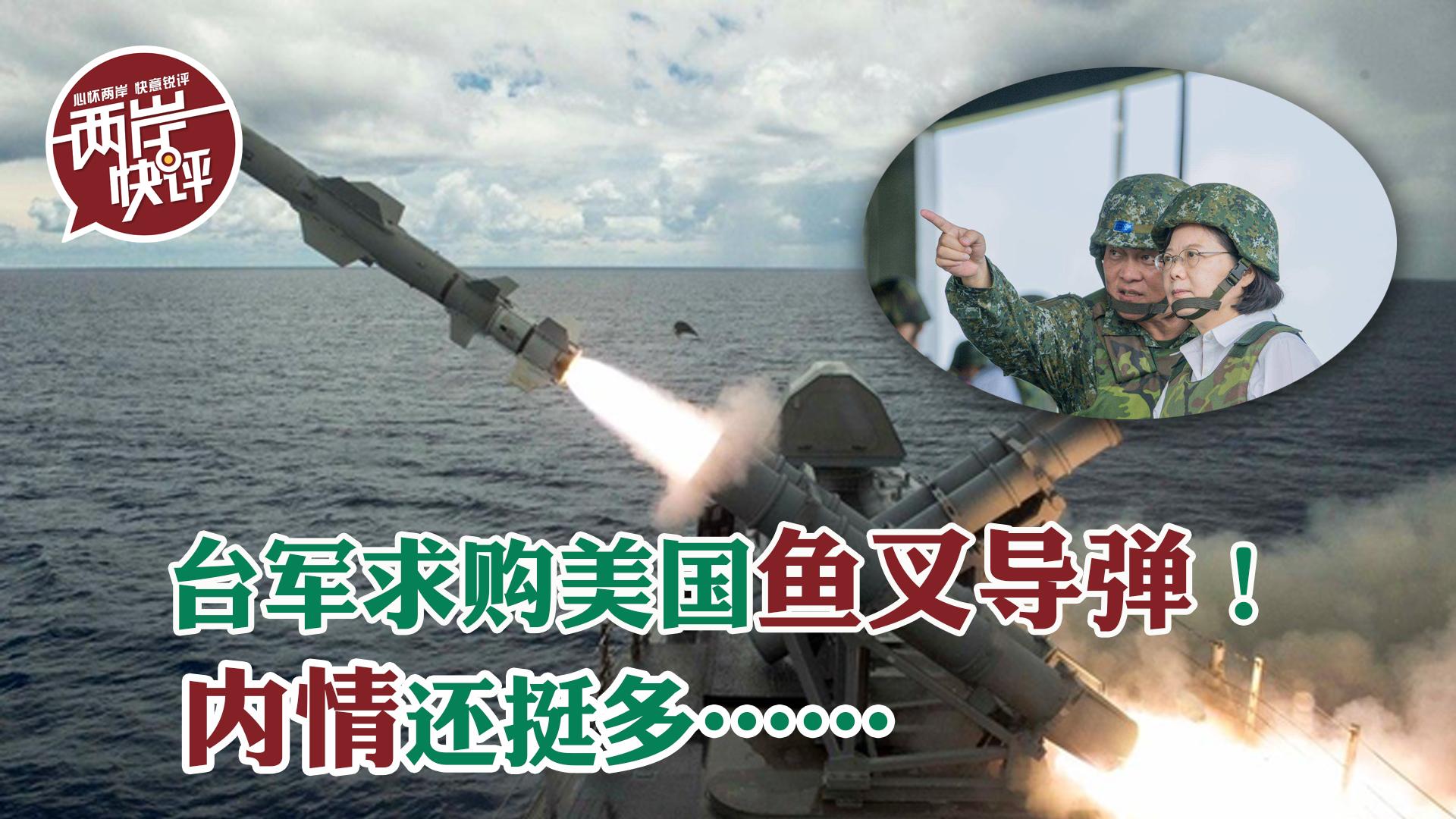 这么想跟大陆碰一碰?台军求购美国鱼叉导弹!内情还不少图片