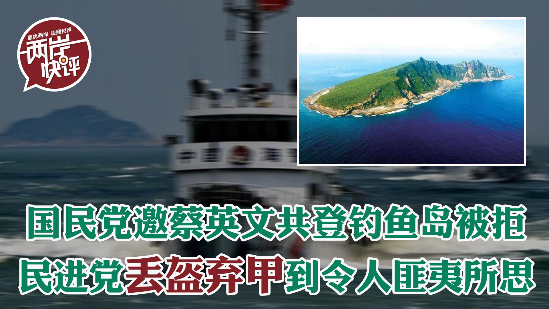 事關釣魚島問題民進黨當局又龜縮,丟盔棄甲到令人匪夷所思圖片