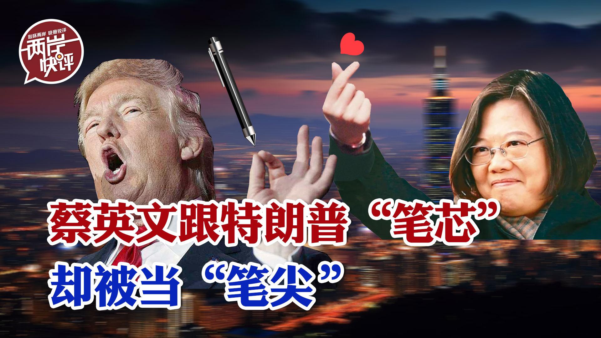 """多么痛的领悟!蔡英文跟特朗普""""笔芯"""",特朗普却把她当笔尖图片"""