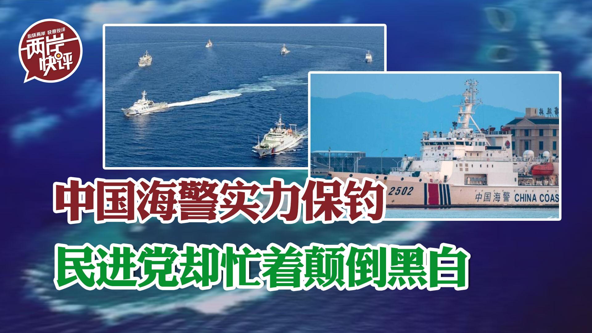 """日本""""改名""""钓鱼岛,中国海警当天出动,民进党却忙着颠倒黑白图片"""