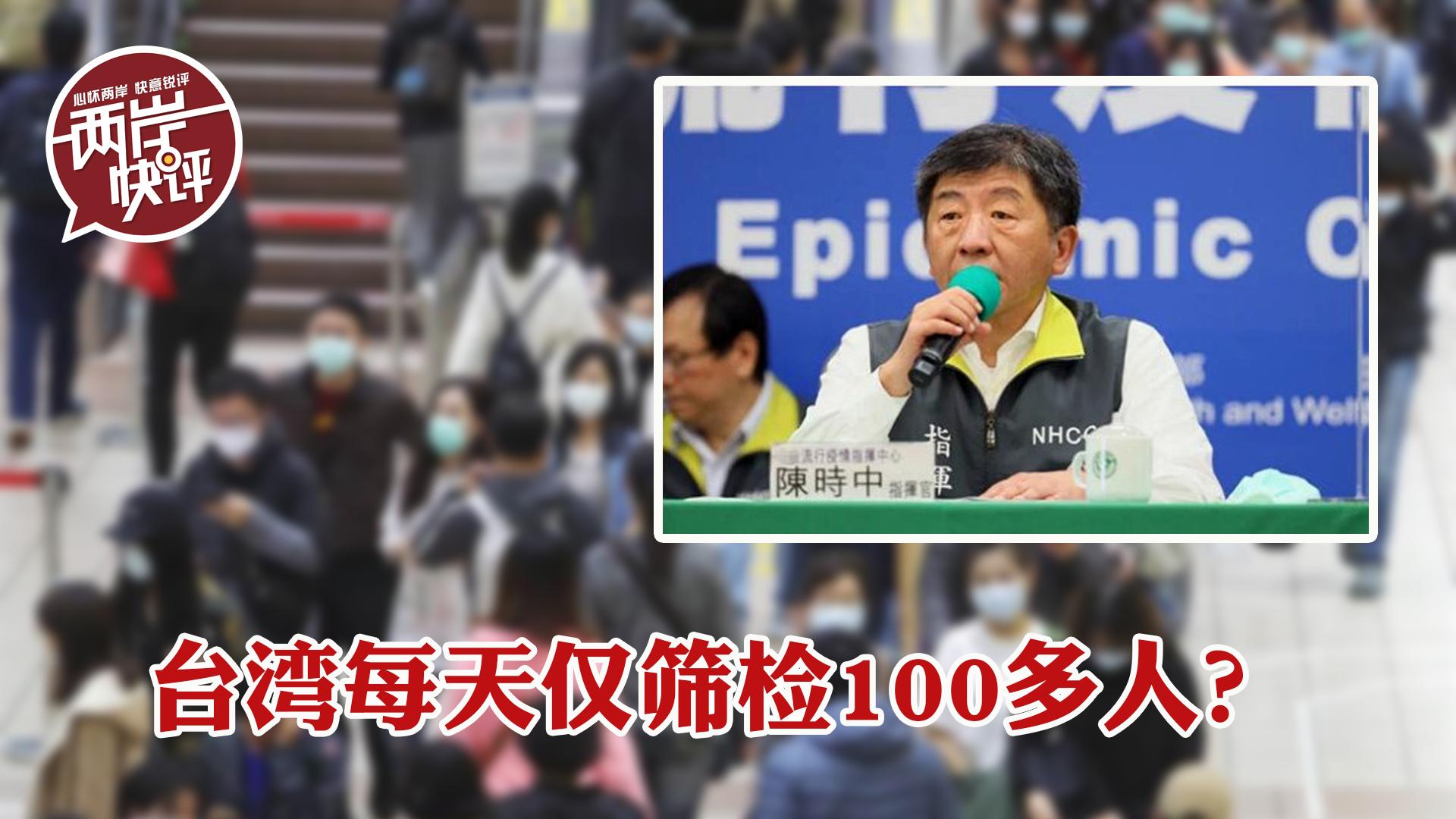 """日本女大学生在台湾到底怎样被传染的?陈时中们""""不能说的秘密""""图片"""