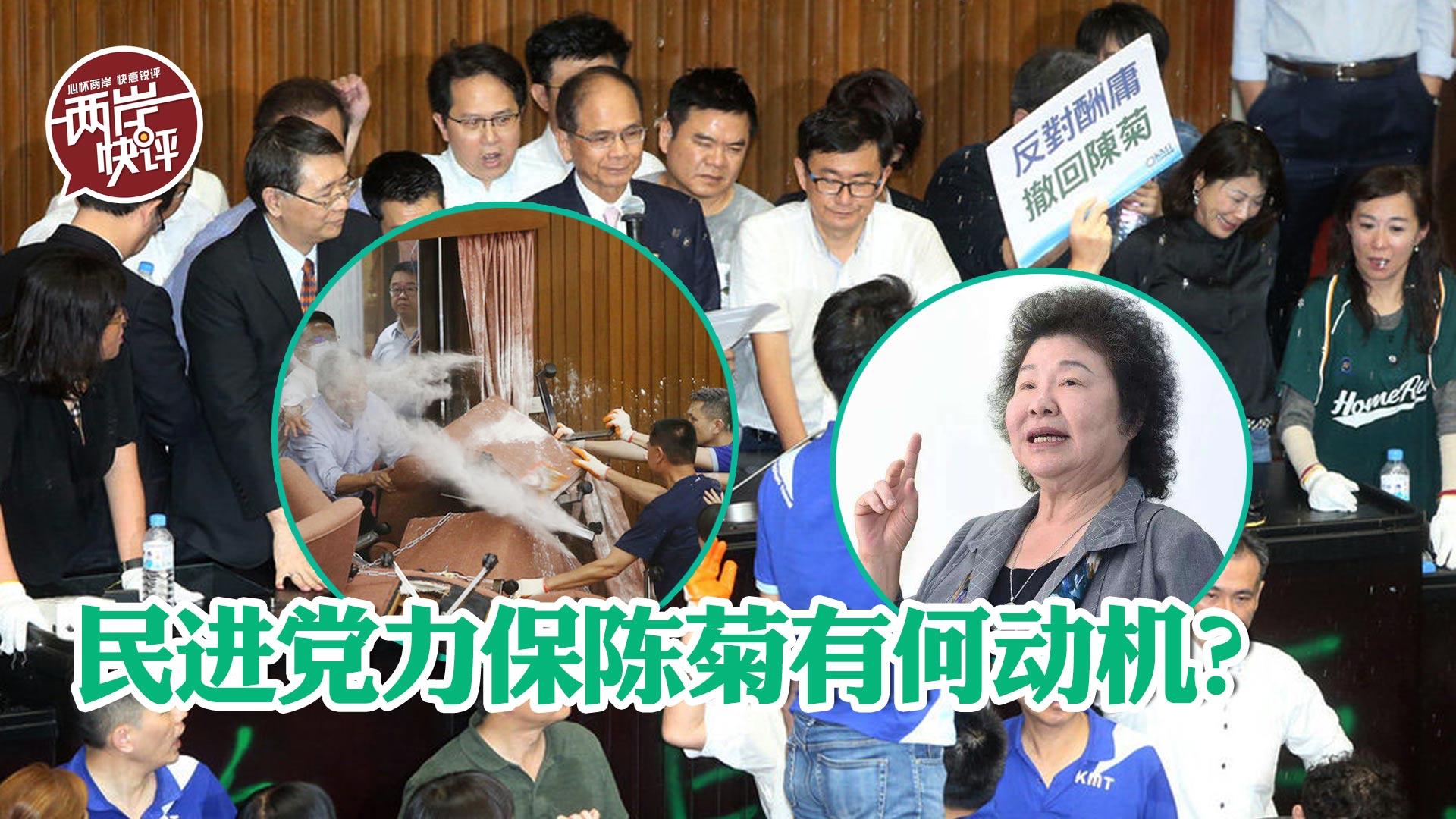 民進黨力保陳菊,幕后有何動機?圖片