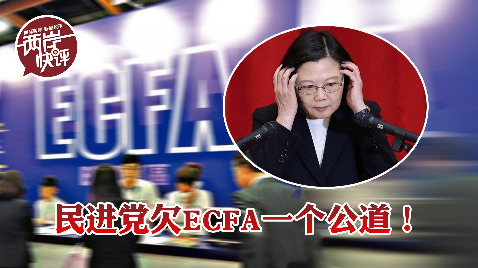 ECFA十周年是否延續?民進黨變卦想續簽了?圖片