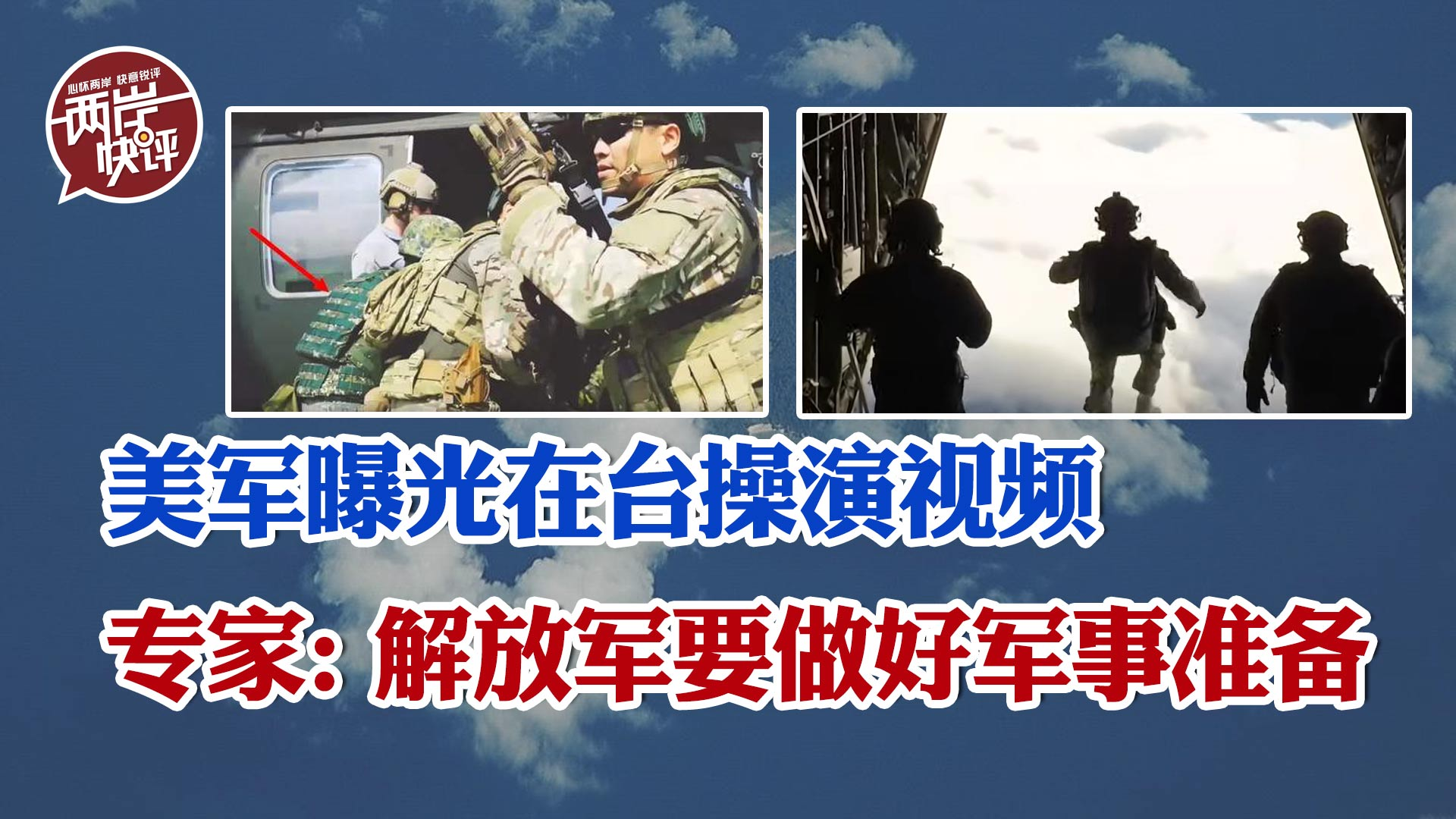 居心叵測!美軍曝光在臺操演視頻,專家:解放軍要做好軍事準備圖片