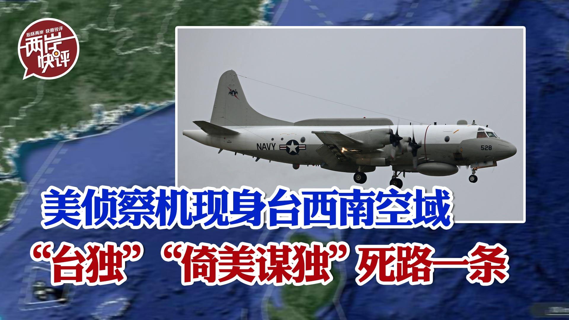 中美軍機臺海對峙成常態?民進黨若不認清現實臺灣將成祭品圖片