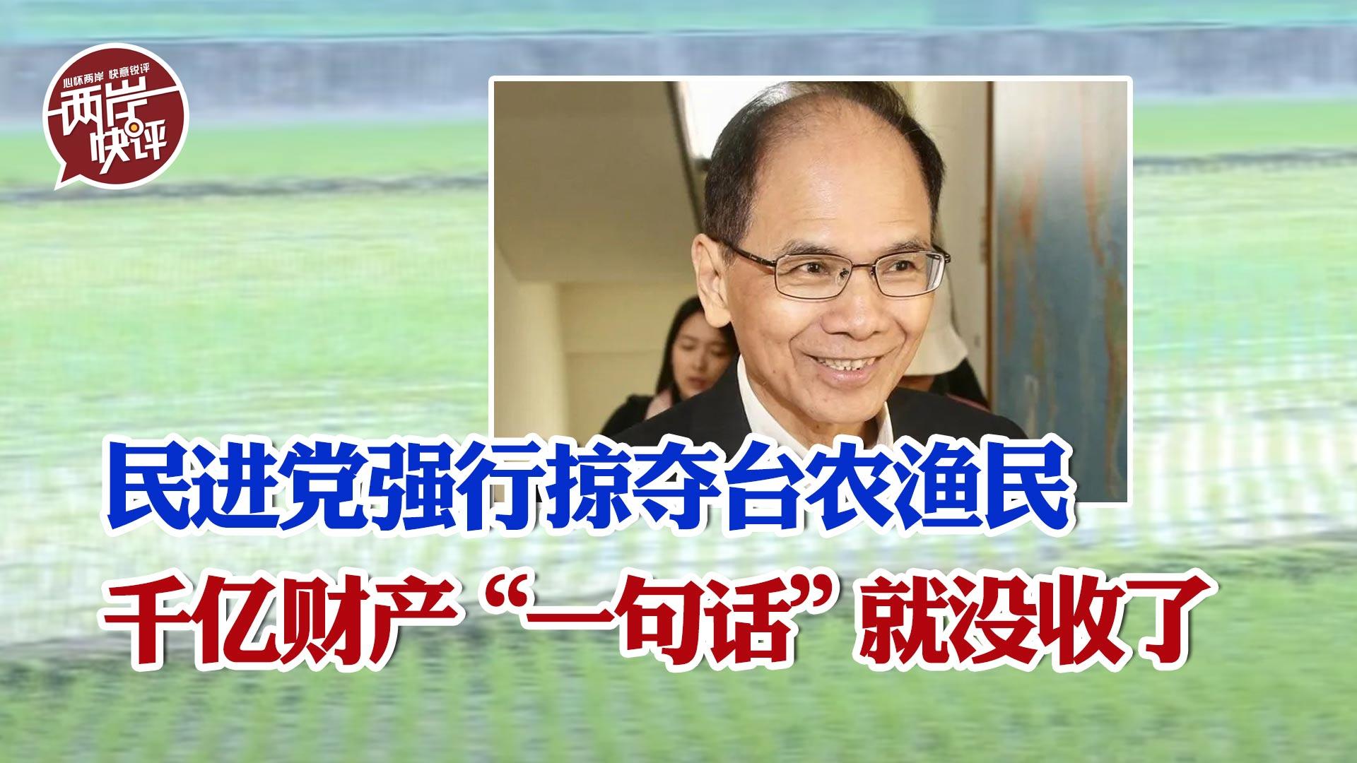 """民進黨揮刀砍向臺灣農漁民,千億財產""""一句話""""就沒收了圖片"""