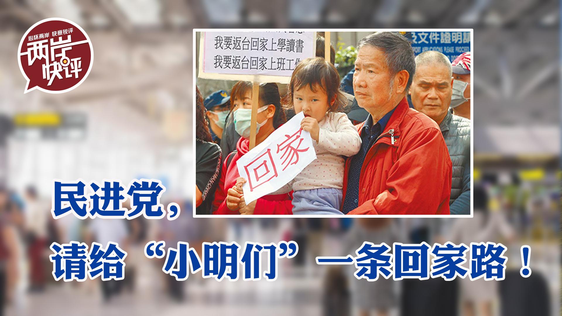 """民進黨當局勿裝聾作啞,讓""""小明們""""早日見到媽媽圖片"""