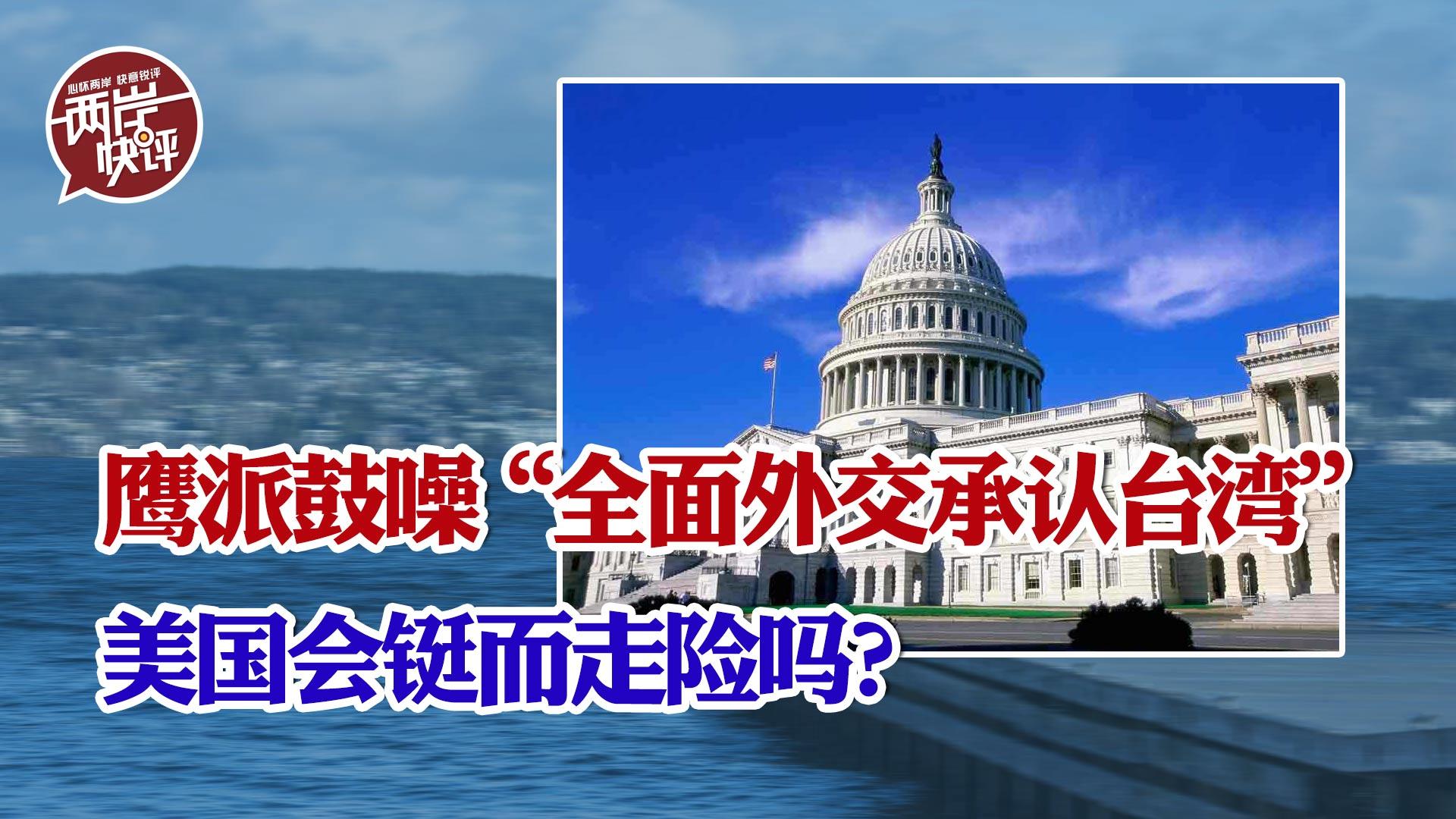 """鹰派鼓噪""""全面外交承认台湾"""",特朗普会为救选情铤而走险吗?"""