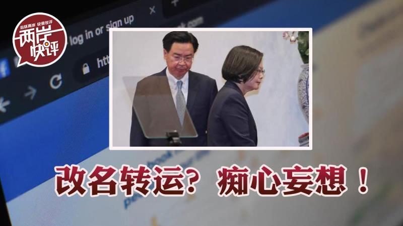 """民進黨當局又耍""""臺獨""""小伎倆,""""改個頭像""""就不認識你了?"""