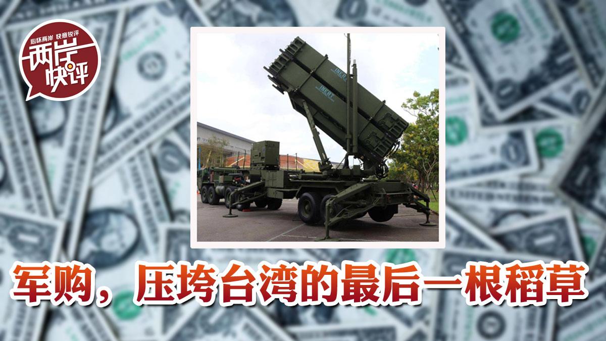 """""""軍購"""",可能是壓垮臺灣的最後一根稻草"""