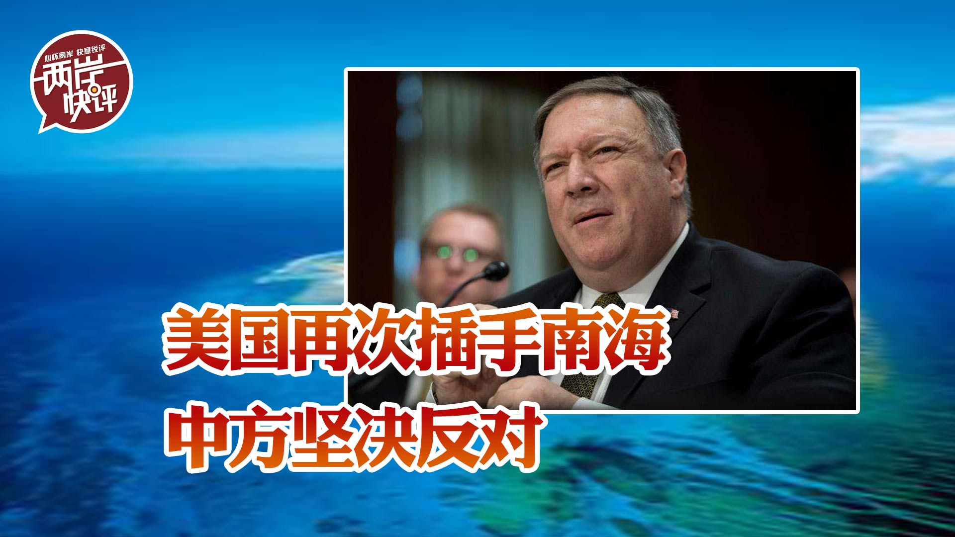 美國妄議中國南海主權,挑撥離間的圖謀絕不會得逞