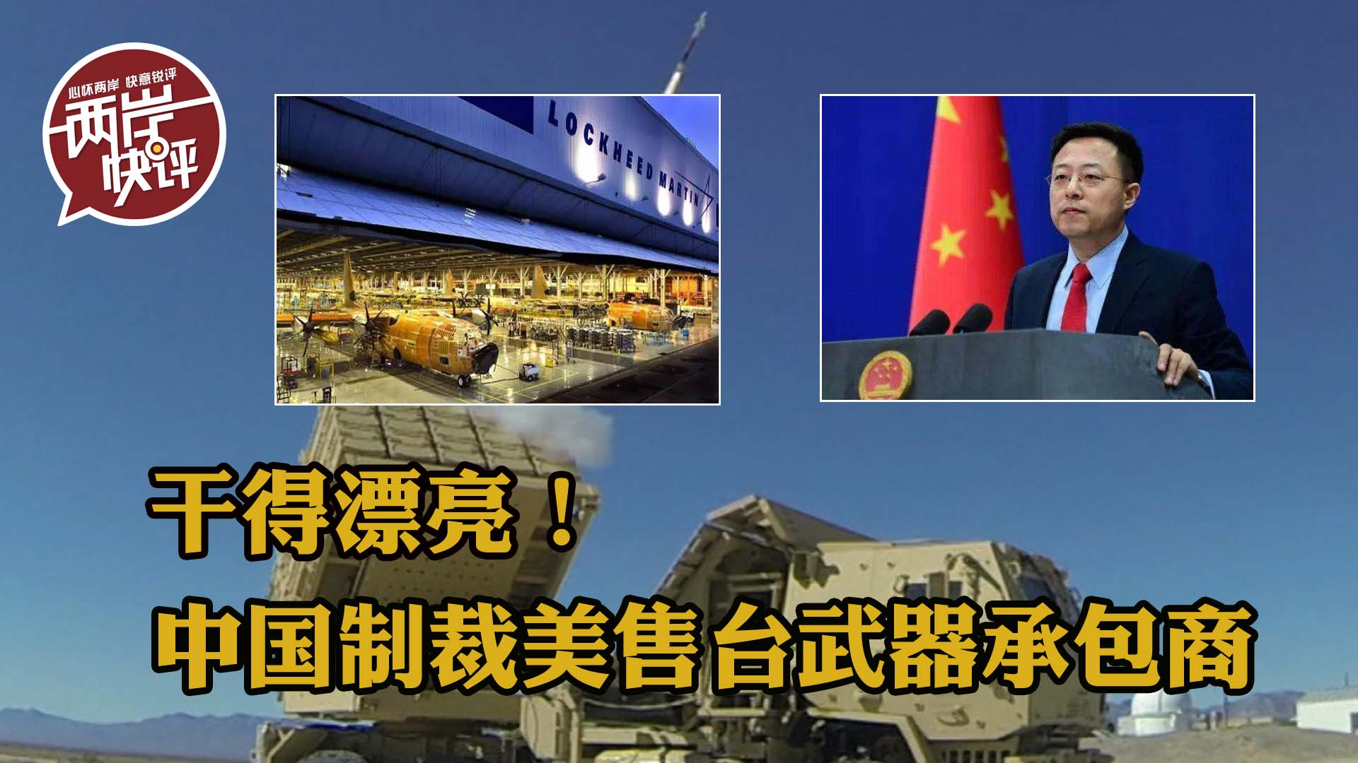 中國制裁美售臺武器承包商是一個信號,臺灣收到警告沒?圖片