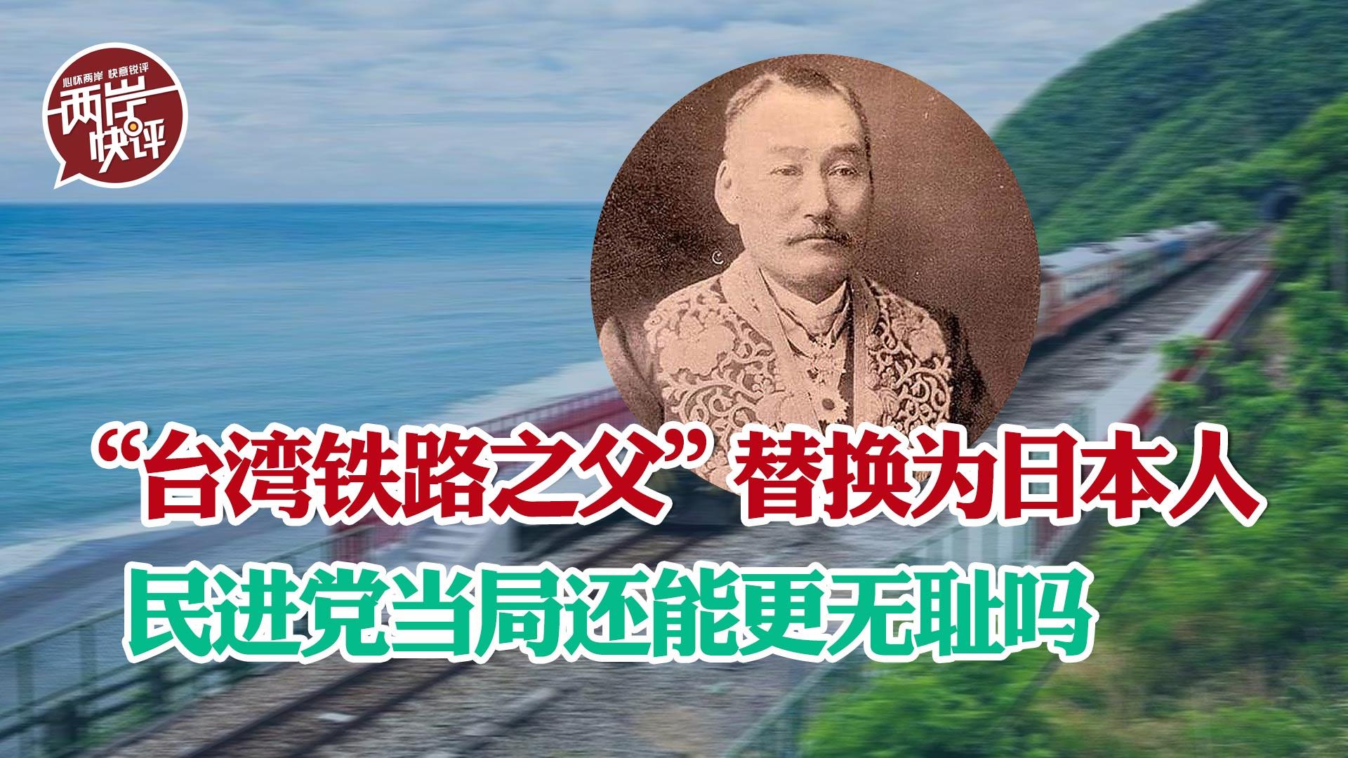 民進黨當局數典忘祖、認賊作父,還能更無恥嗎?圖片