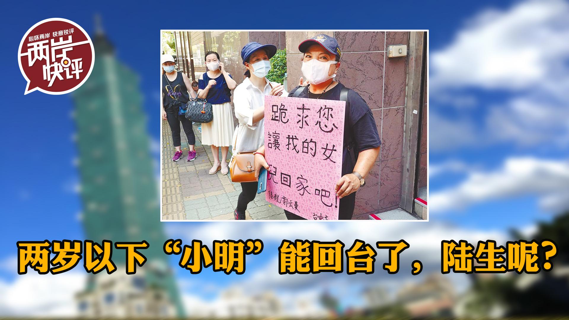 """臺灣開放2歲以下""""小明""""回臺,何時能解禁陸生?圖片"""
