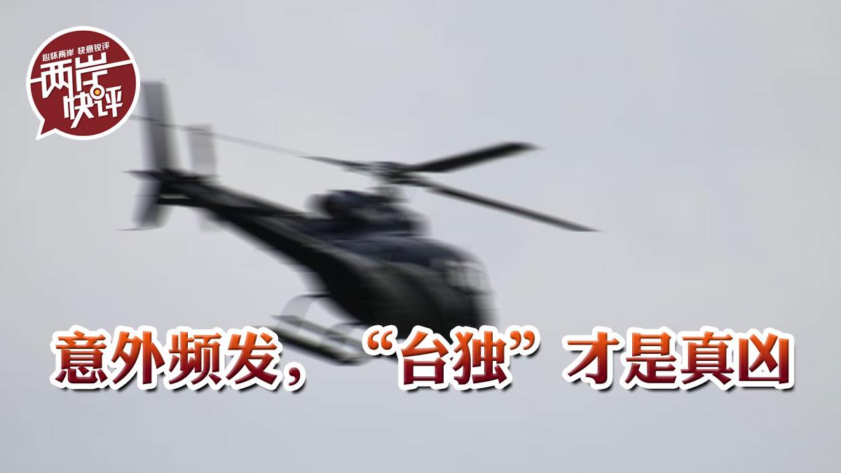 """臺軍""""漢光演習""""意外頻發,""""臺獨""""勢力才是背后真兇圖片"""