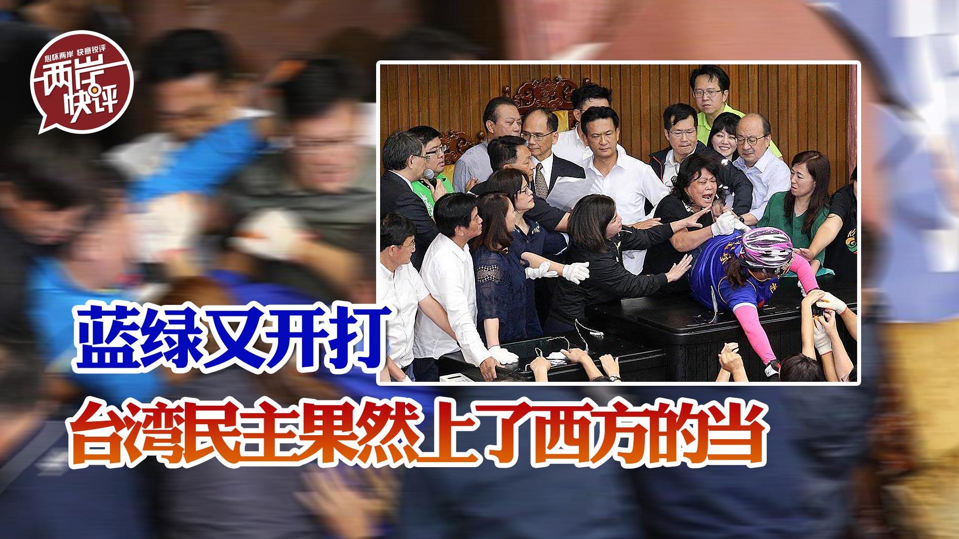 藍綠議事堂內打拳擊,臺灣民主果然上了西方的當圖片