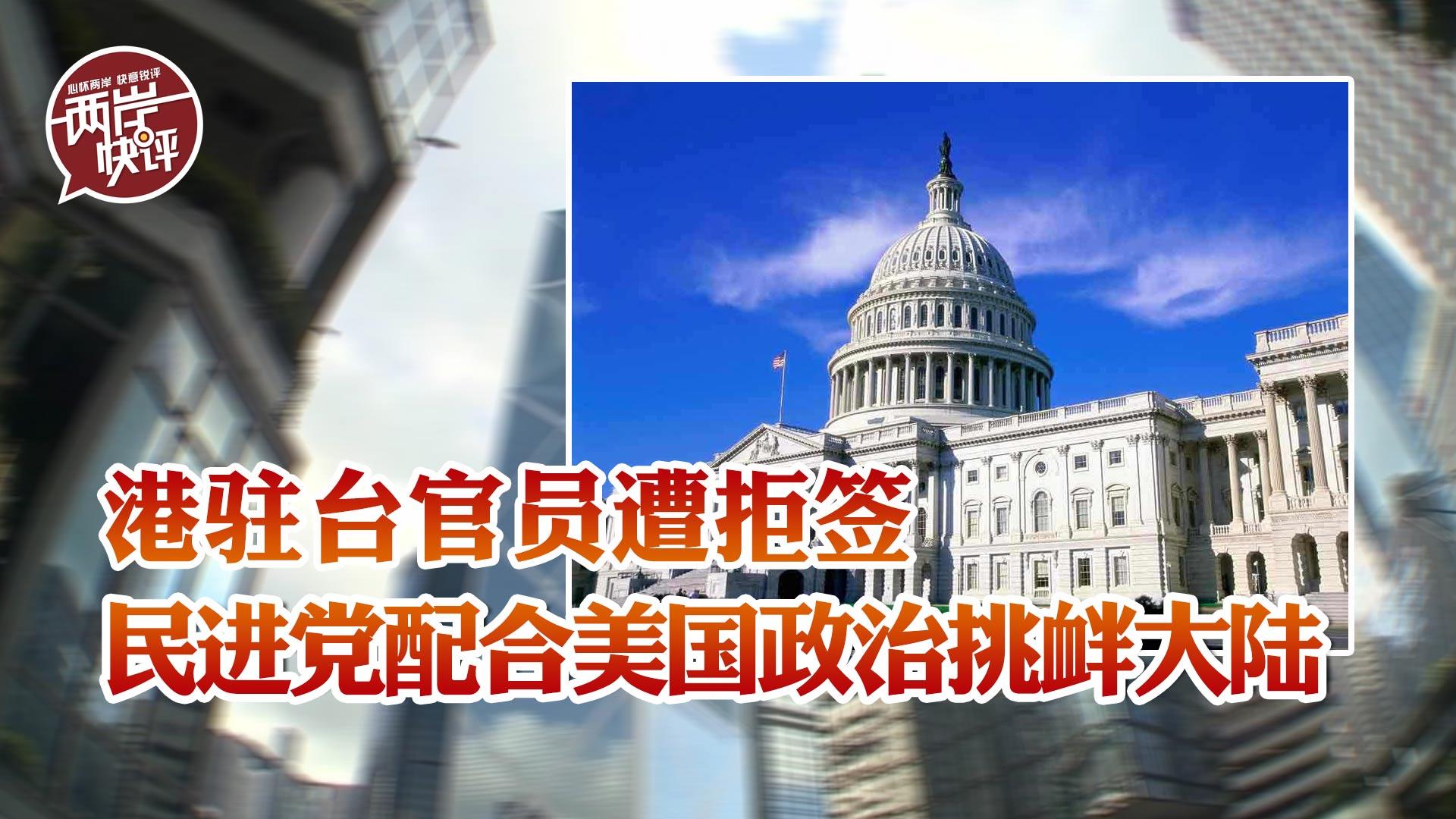 港駐臺官員遭拒簽,民進黨當局配合美國政治挑釁大陸圖片