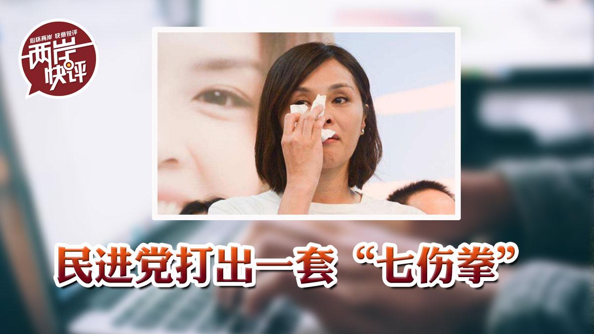"""民進黨將雙重標準進行到底,使""""七傷拳""""保陳其邁高雄上位圖片"""