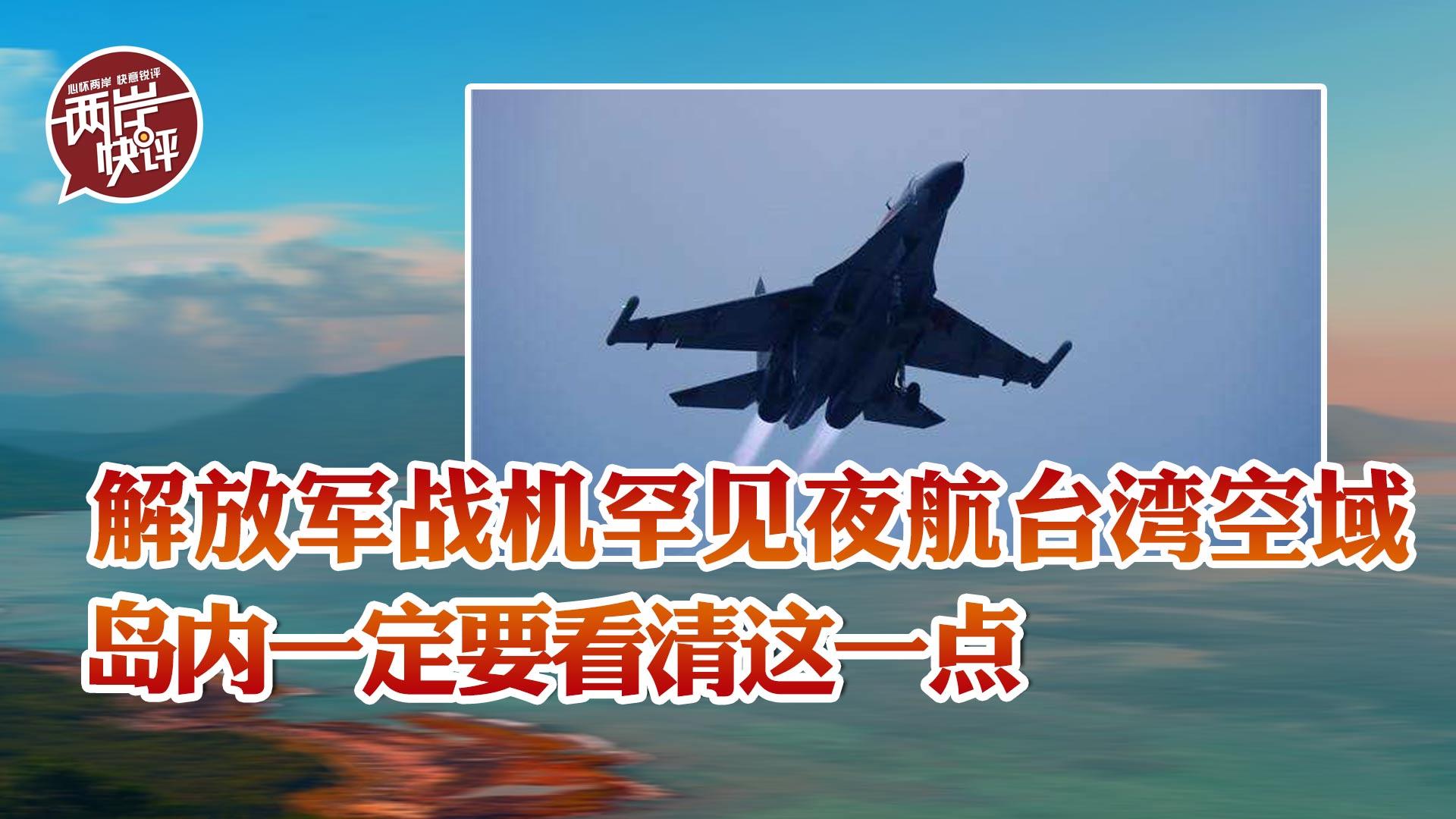 大陸戰機罕見夜航現身臺灣空域,島內一定要看清這一點圖片