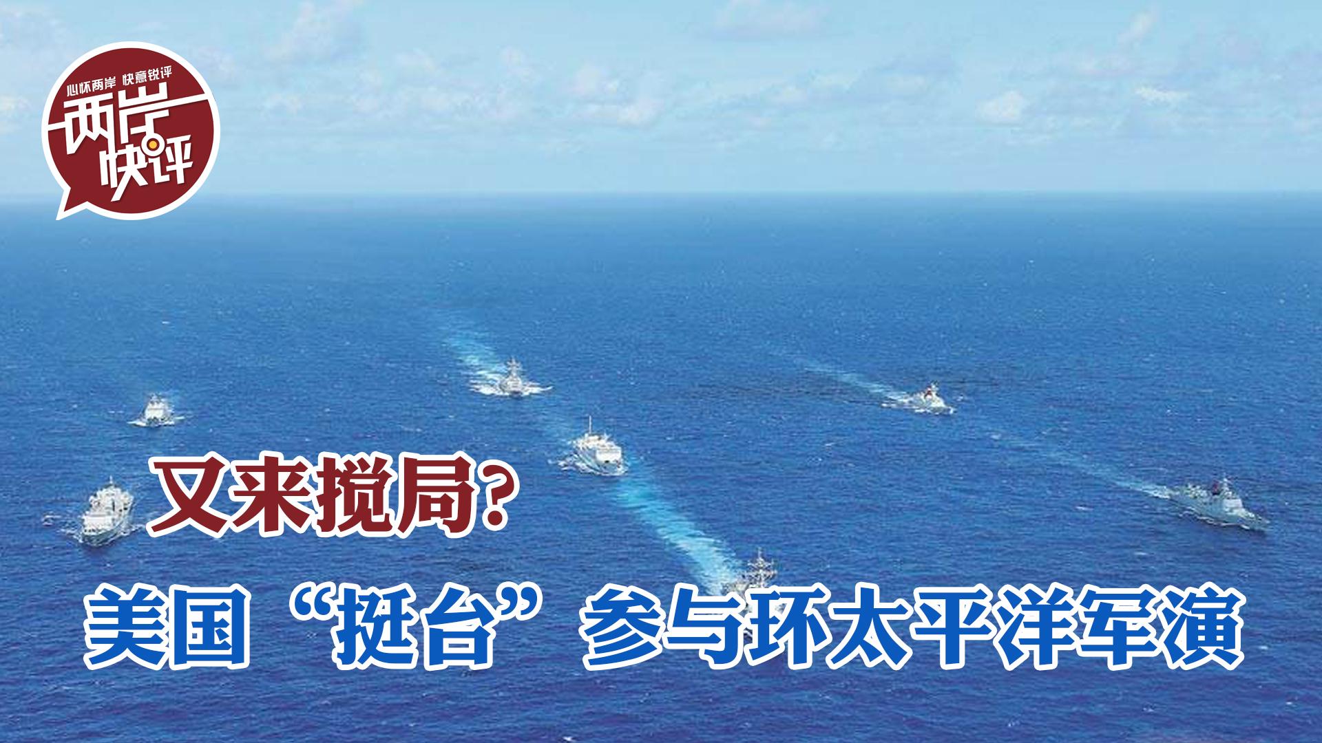 """又來攪局?美國通過法案""""挺臺""""參與環太平洋軍演圖片"""