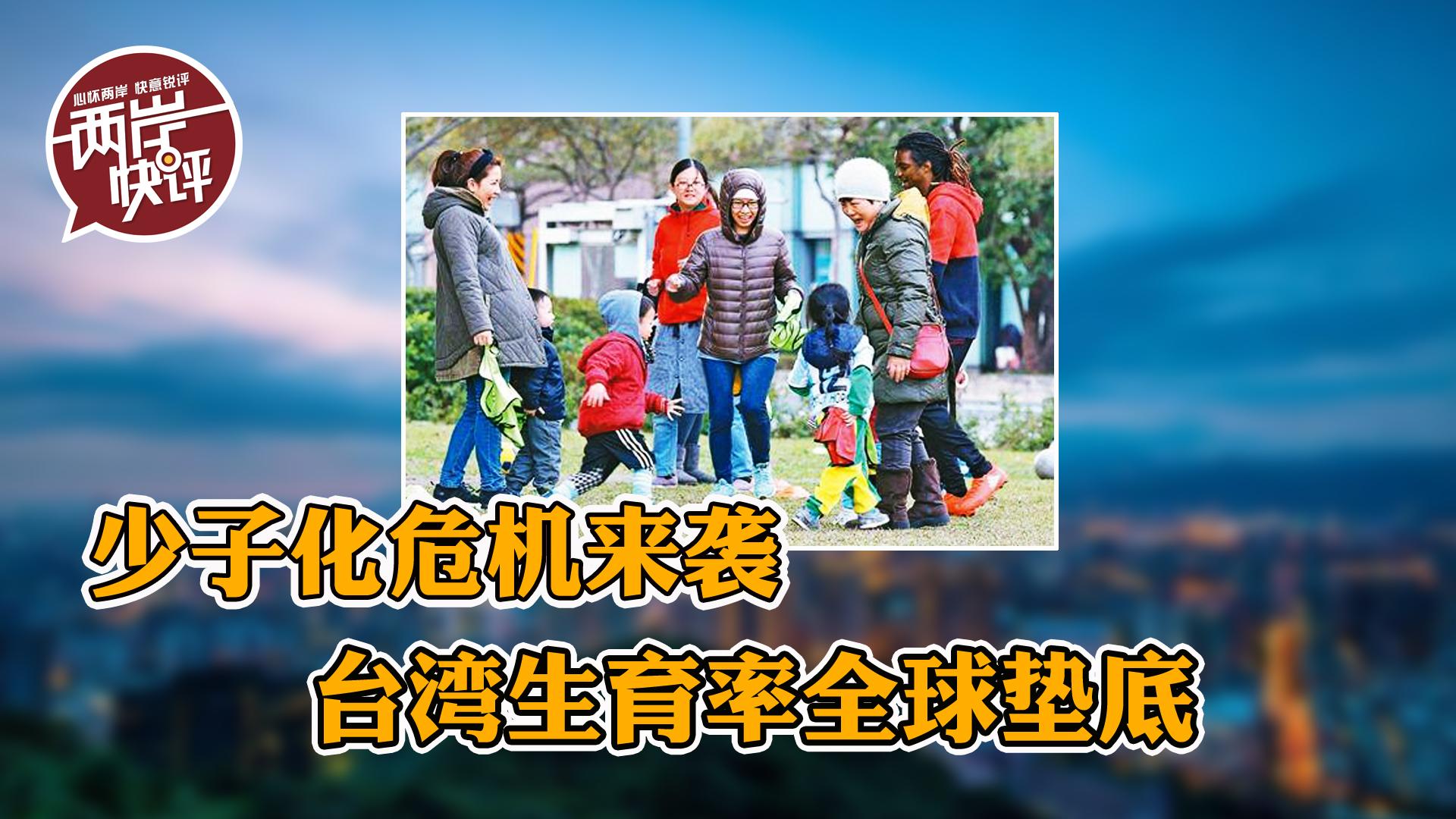 生育率全球墊底,為何臺灣年輕人不愛生孩子?圖片