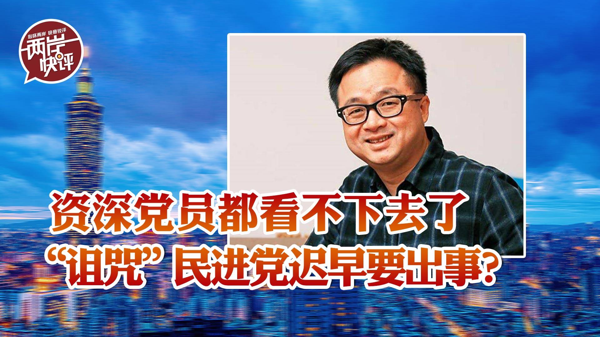 """资深党员""""反水"""",""""诅咒""""民进党迟早要出事?图片"""