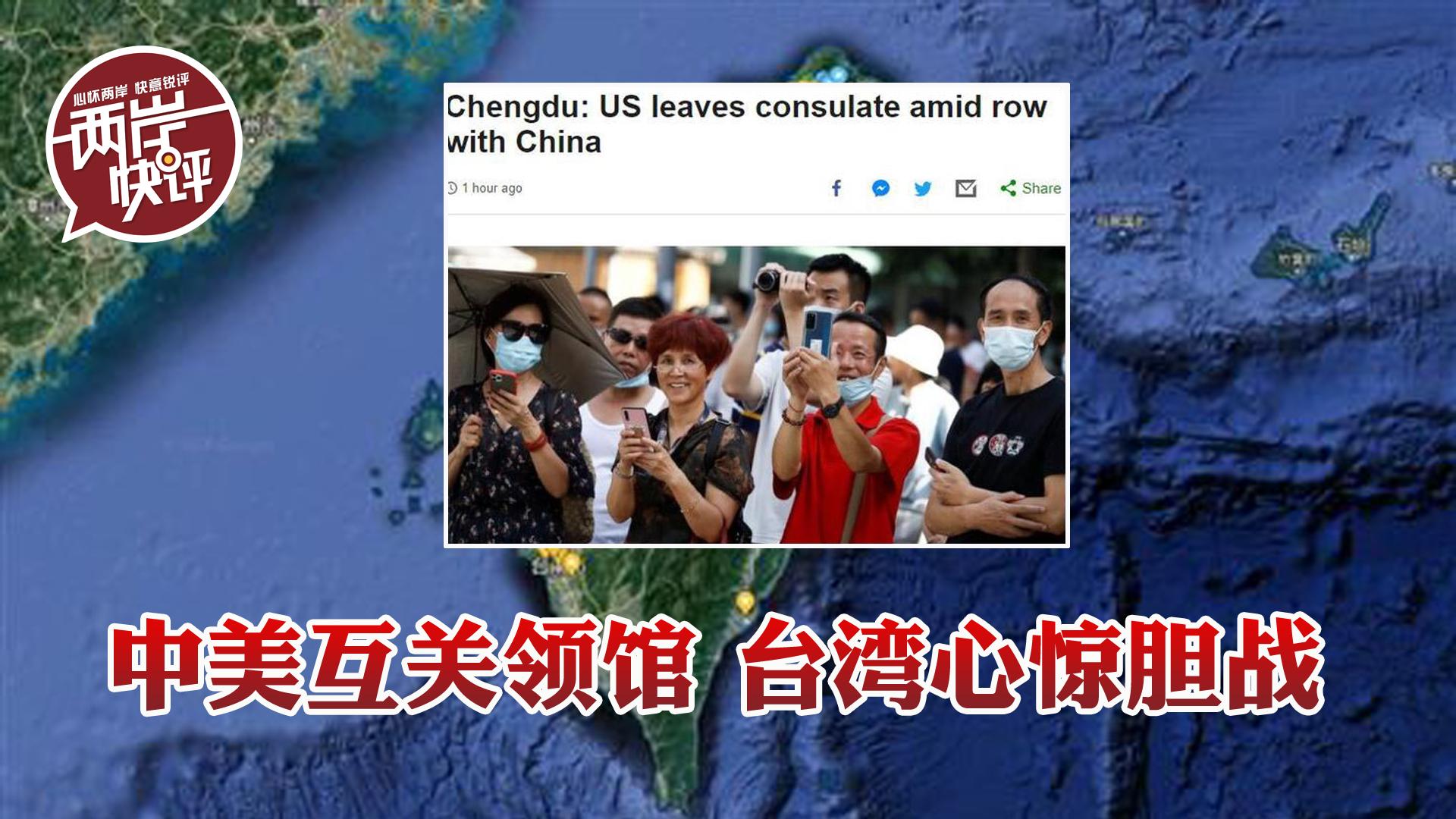"""中美互关使领馆引台湾忧虑:会被美国再""""出卖""""一次吗?图片"""