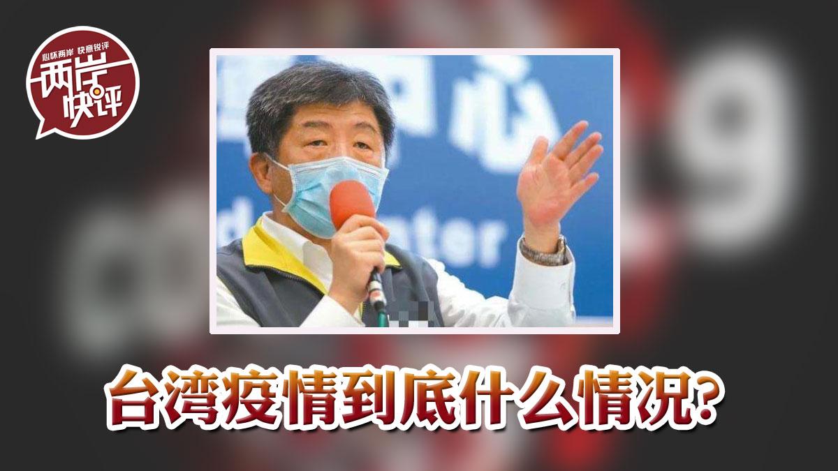 """谈起民进党当局防疫,台媒想到了""""国王的新衣""""图片"""
