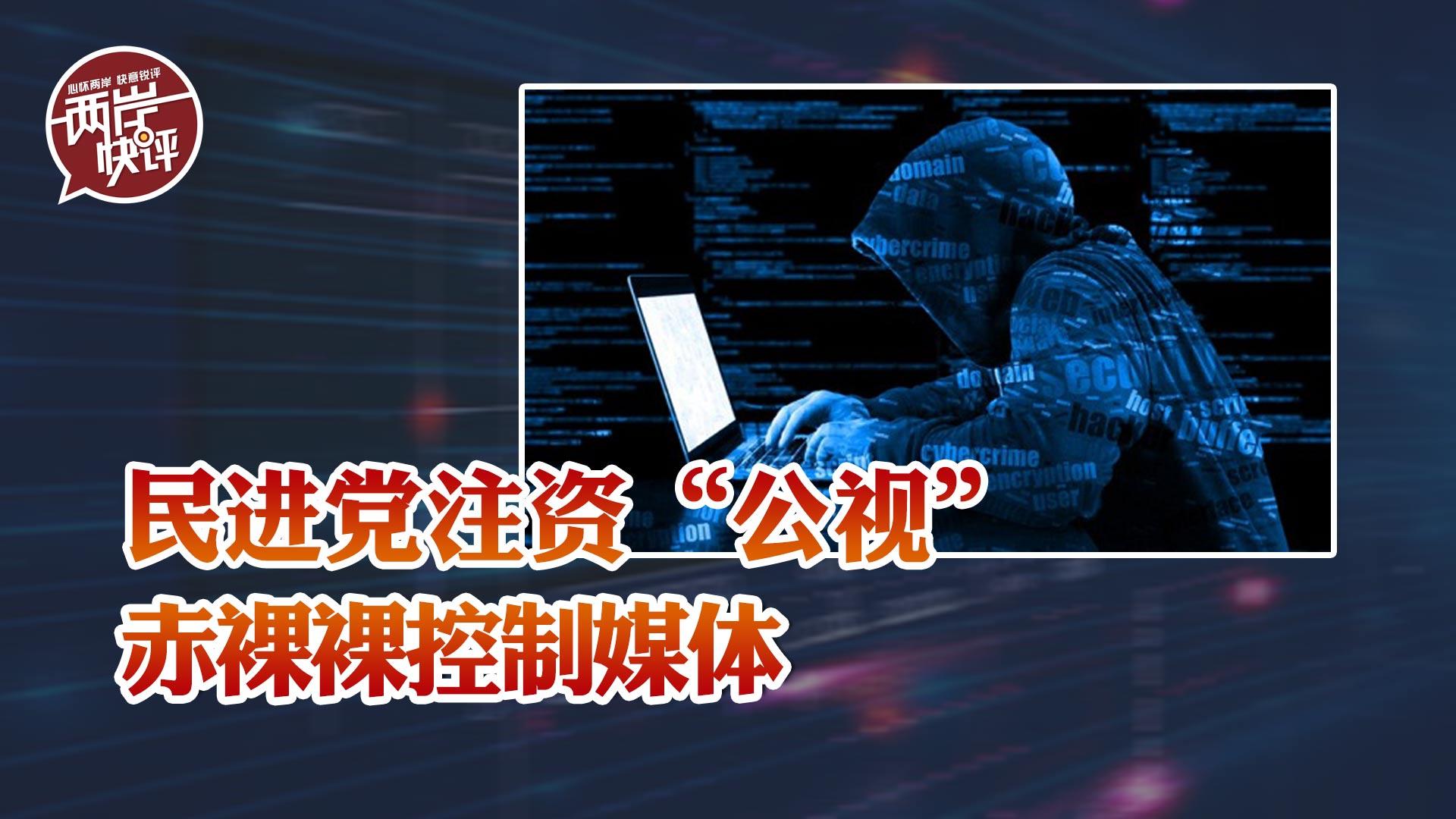 """注资""""公视"""",民进党当局黑手绑架岛内舆论图片"""
