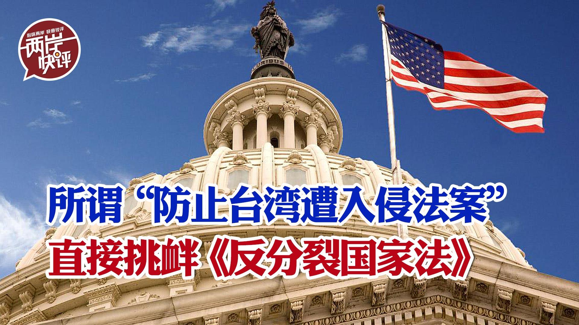 """美提所谓""""防止台湾遭入侵法案"""",妄图""""以台制华""""极其危险图片"""