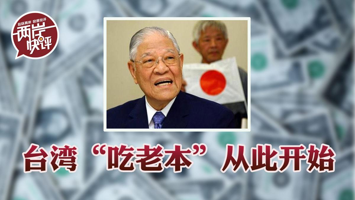 """绿营还在夸李登辉经济成就?台湾""""吃老本""""就从此人开始!"""