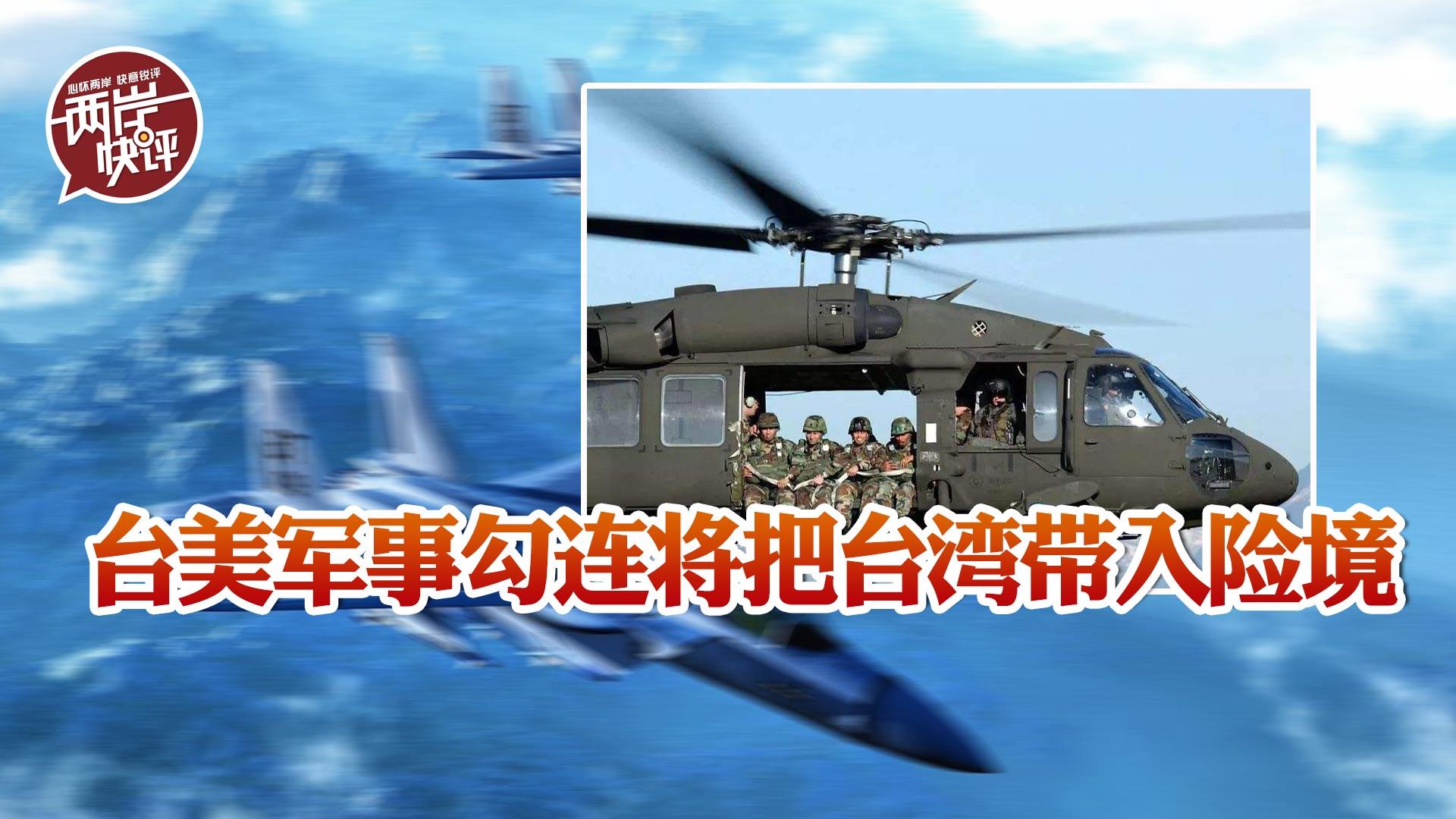 民进党当局与美国军事勾连,势将台湾带入险境