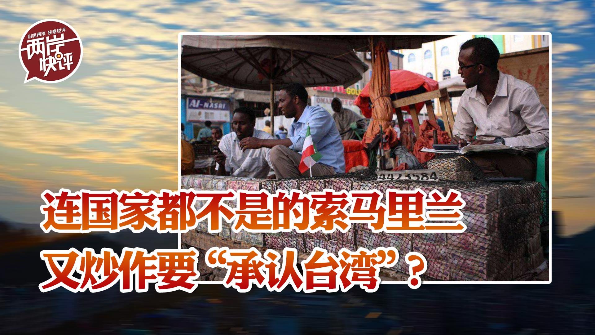 """台湾""""外交""""有""""大突破""""? 索马里兰与民进党当局持续炒作"""