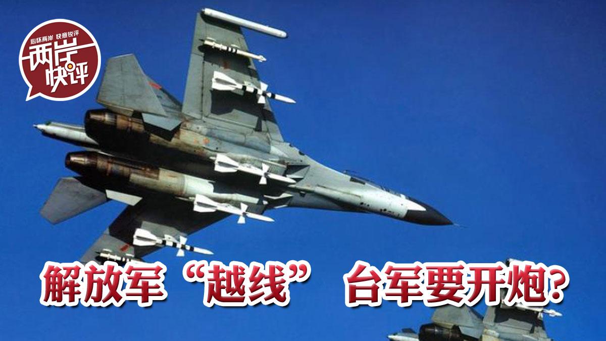 """用地空导弹监控""""越线""""解放军战机,请问台军有胆量开炮吗?"""